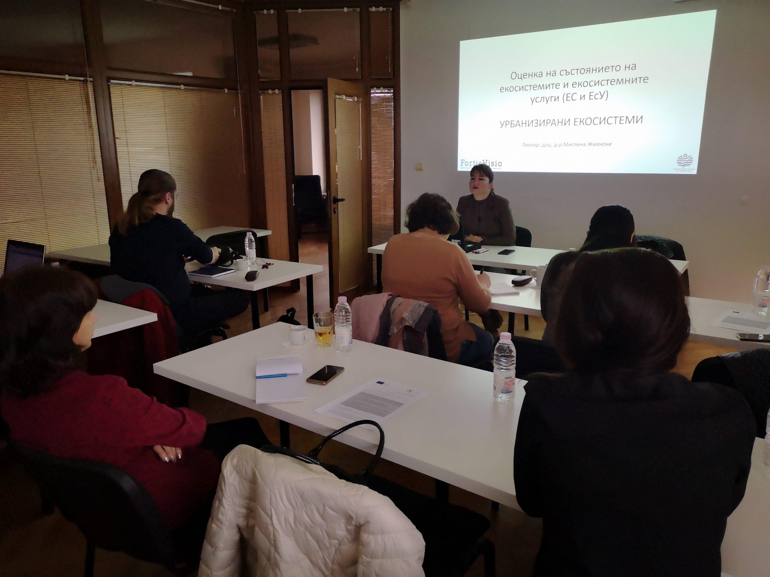 """Обучение на тема: """"Оценка на състоянието на екосистемите и екосистемните услуги (ЕС и ЕсУ)"""""""